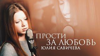 Юлия Савичева Москва Владивосток retronew
