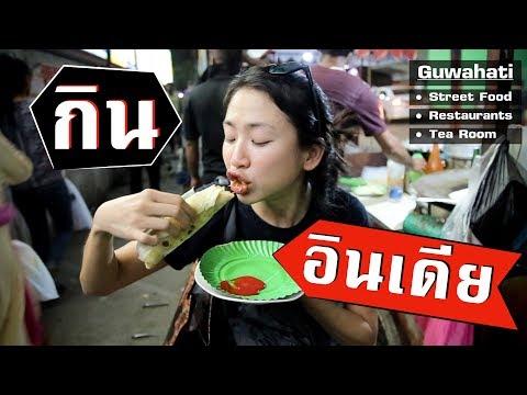 India - กินพุงแตก | กูวาฮาตี「EP. 2」EAT GUWAHATI (ENG.Sub)