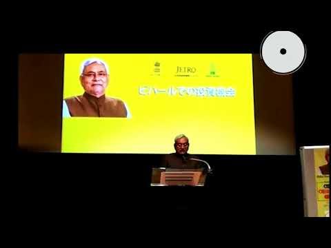 बिहार में निवेश लाने के मिशन पर नीतीश कुमार, देखिये जापान में क्या कहा