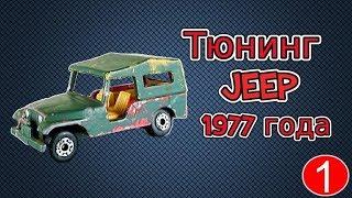 Тюнинг и Реставрация Машинки Matchbox. Jeep 1977 года Своими Руками.