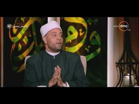 داعية: القرآن حذرنا من التعميم لأنه صفة الجهلاء