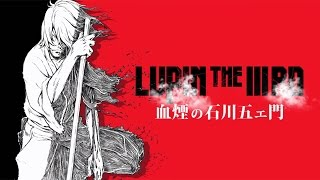 Trailer of LUPIN THE ⅢRD 血煙の石川五ェ門 (2017)