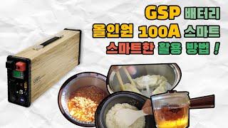 GSP BATTERY 올인원 100A 스마트 ★ 스마트한 활용 방법 ★
