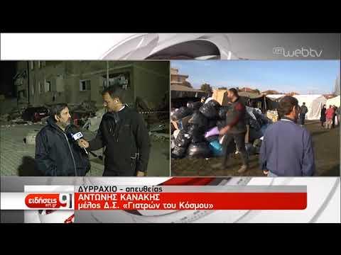 Αλβανία: Στους 51 ο επίσημος αριθμός των νεκρών – Πόλη-φάντασμα το Δυρράχιο   30/11/2019   ΕΡΤ