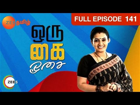 Oru Kai Osai - Indian Tamil Story - Episode 141 - Zee Tamil TV Serial - Full Episode