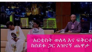 Seifu on EBS: Fun Game with Artist Welela & Fikirte