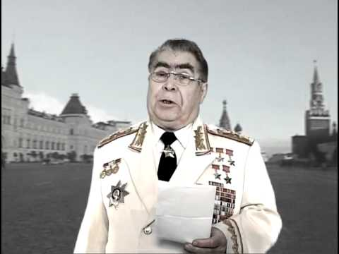 Юмористическое поздравление от Брежнева с 8 Марта!!!