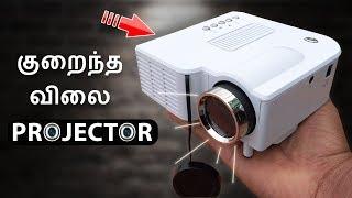 Video குறைந்த விலை PROJECTOR   Budget projector in tamil MP3, 3GP, MP4, WEBM, AVI, FLV Juli 2018