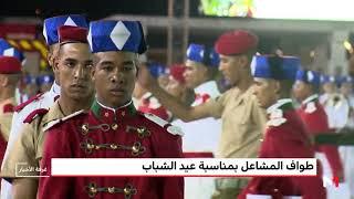 المغرب .. طواف المشاعل بمناسبة عيد الشباب