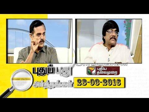 Puthu-Puthu-Arthangal-28-03-2016-Puthiyathalaimurai-TV
