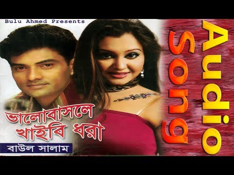 ভালোবাসলে খাইবি ধরা || Bhalo Bashle Khaibi Dhora || Baul Salam || CD Zone || Music Video