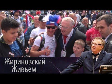 Владимир Жириновский встретился с фанатами ЧМ-2018 - DomaVideo.Ru