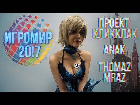 Игромир 20!7: Проект КЛИККЛАК, Anak, Thomas Mraz