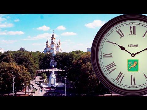 Харьковские городские часы - самые точные в Украине!