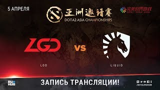 LGD vs Liquid, DAC 2018, game 1 [Adekvat, LighTofHeaveN]