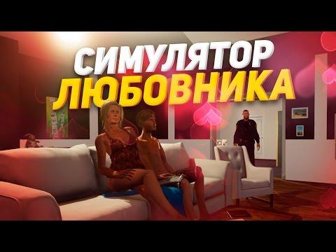Симулятор Любовника (Catch a Lover)