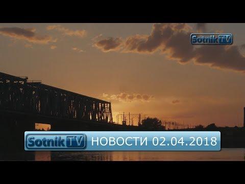 ИНФОРМАЦИОННЫЙ ВЫПУСК 02.04.2018
