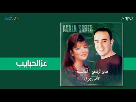 Saber El Rebai - E'z El Habayeb
