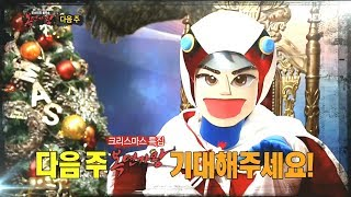 Nonton  Hot  Preview King Of Masked Singer Ep  183                20181223 Film Subtitle Indonesia Streaming Movie Download
