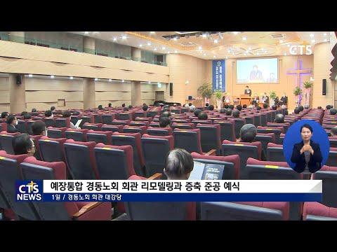 [CTS뉴스] 예장통합 경동노회 회관 리모델링 및 증축 준공 예식 (201209)