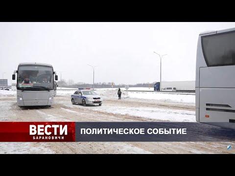 Вести Барановичи 11 февраля 2021.