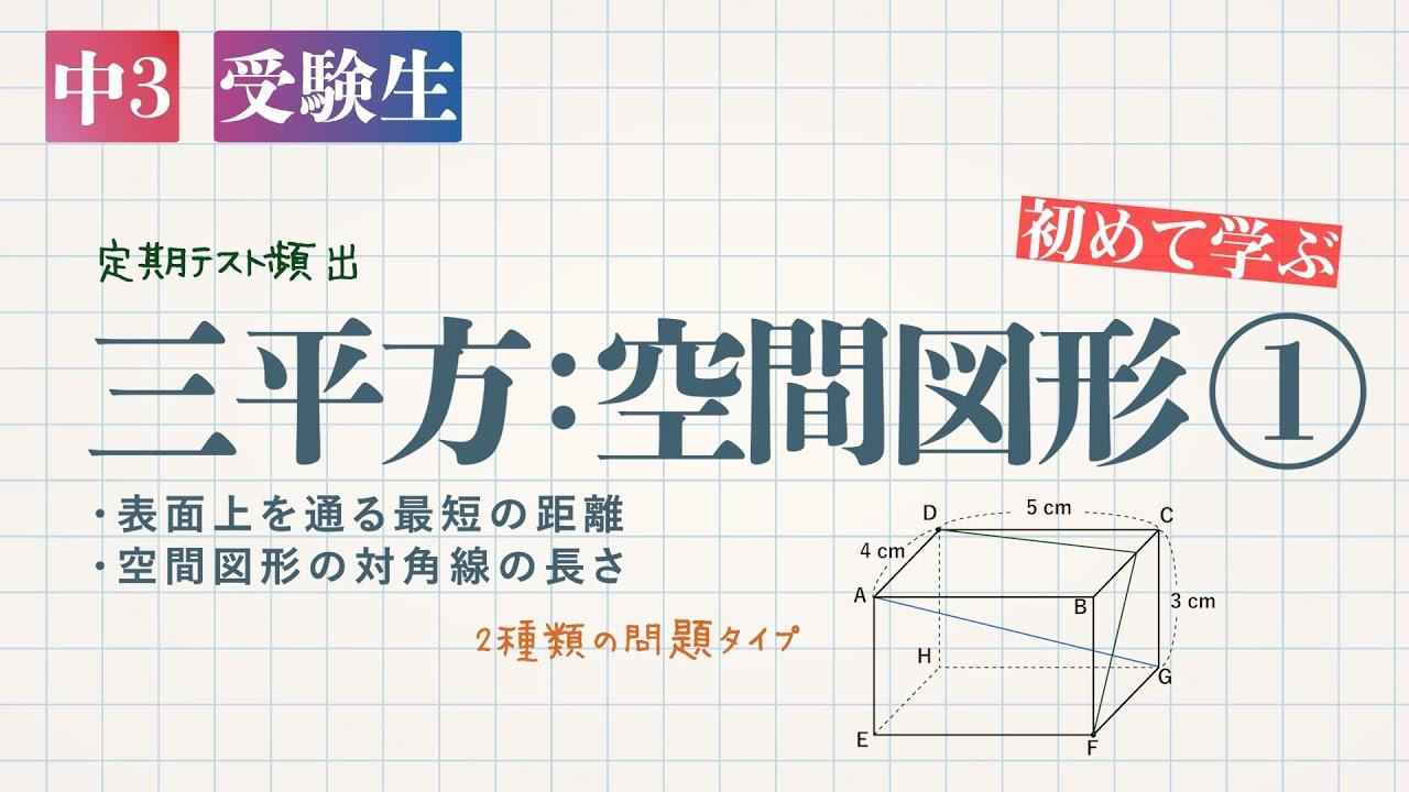 三平方-空間図形①表面上を通る最短の距離,空間図形の対角線の長さ
