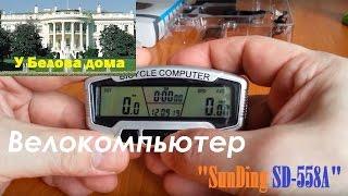 инструкция велокомпьютер sd 558a