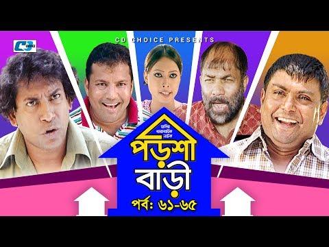 Porshi Bari | Episode 61-65 | Bangla Comedy Natok | Mosharaf Karim | Siddikur Rahman | Humayra Himu