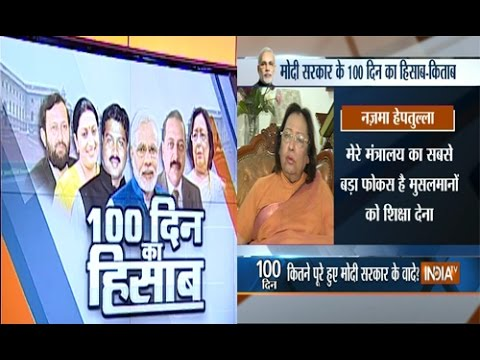 Najma Heptulla speaks about his achievements on completion of 100 days of Modi Govt 03 September 2014 12 AM