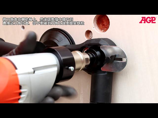 (中文) AGP TC20 / TC40 / TC402 Tile Core Drill Machine – Introduction & Operation 磁磚鑽孔機 功能介紹 操作示範