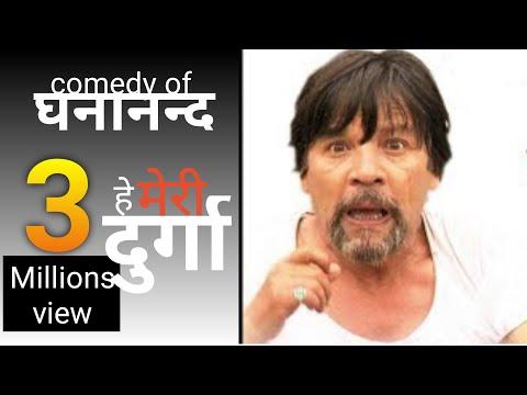 घन्नानन्द जी की बेस्ट कॉमेडी |हे मेरी दुर्गा | Latest Ghanna Bhai comedy 2018| funny video.|