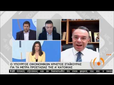 Ο Υπουργός Οικονομικών Χ.Σταϊκούρας στην ΕΡΤ   13/04/2020   ΕΡΤ