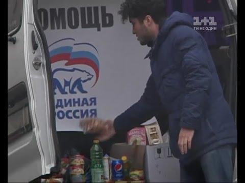 "Киевляне расхватали ""гуманитарку от Путина"""