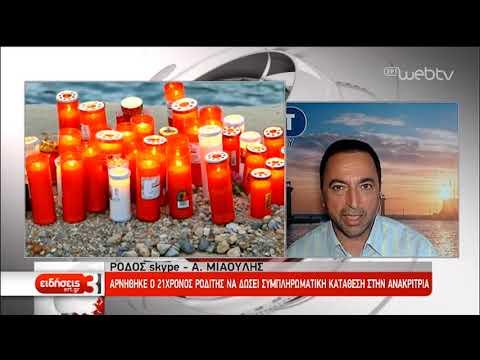 Υπόθεση Τοπαλούδη: Δικήγορο ζήτησε ο 21χρονος Ροδίτης για συμπληρωματική κατάθεση | 28/03/19 | ΕΡΤ
