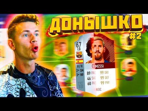 ПЕРВЫЙ ИГРОК ПРИШЕЛ ✪ FIFA 18 - ДОНЫШКО ✪ [#2] (видео)