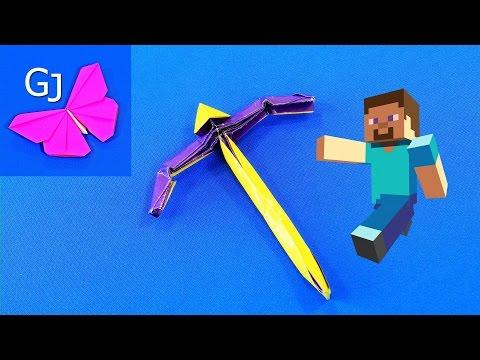 Кирка из бумаги видео как сделать