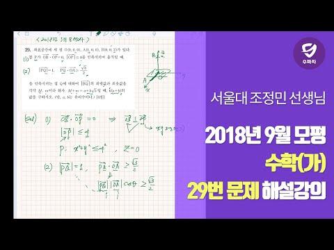 서울대 조정민 선생님과 함께 푸는 2018.9월 모의고사 수학(...