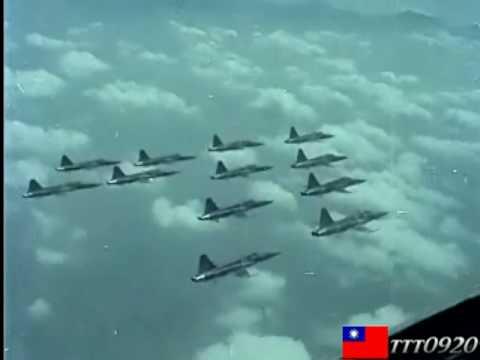 六O年代面對中共企圖武力犯台與高性能戰機供售日益困難之際,為確保復興基地建設,維護西太平洋地區和平與安全,加速航空工業發展及提昇空軍戰力,實乃當務之急,因此我國政府決定採取國際合作生產及自製飛機兩方面著手進行。於1968年與美國諾斯羅普Northrop公司洽談共同合作生產F-5E戰鬥機,1973年中美雙方政府簽訂協議備忘錄,由諾廠提供生產飛機之各種技術資料、人員訓練與勞務、以及所需的工具與成套飛機器材,並由美軍售予航空裝備,使生產工作順利展開。...