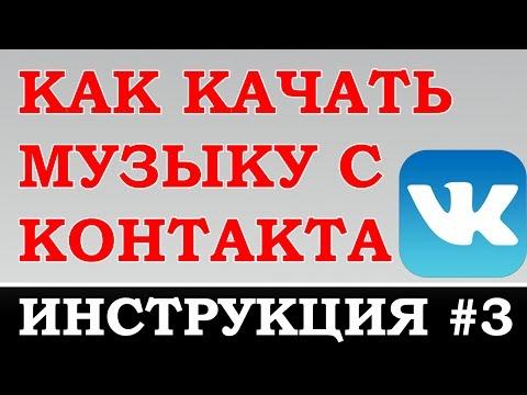 Как скачать музыку с Контакта VK БЕЗ ПРОГРАММ 2014