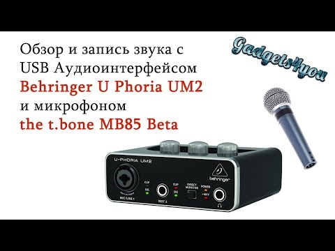 USB Аудиоинтерфейс Behringer U Phoria UM2 и микрофон the t.bone MB85 Beta