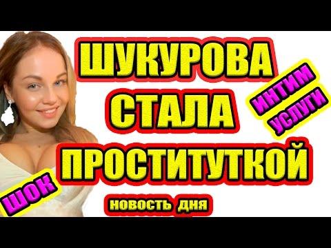 Дом 2 НОВОСТИ - Эфир 12.01.2017 (12 января 2017) (видео)