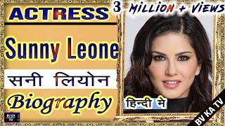 Video #Biography #SunnyLeone I सनी लियोनी की वास्तविक जीवनी l #sunnylione download in MP3, 3GP, MP4, WEBM, AVI, FLV January 2017
