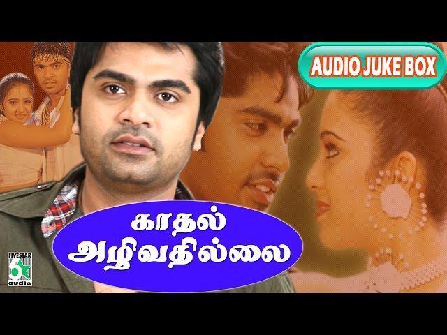 Kadhal Azhivathilai Tamil Movie Audio Jukebox Full Songs