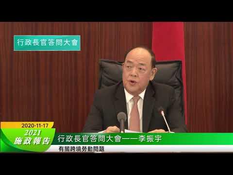20201117 行政長官答問大會李振宇關注 ...