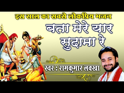 Video #बता मेरे यार सुदामा रे- 2017 BEST HARYANVI BHAKTI# Krishna Sudama Yaari # YAAR SUDAMA RE || BHAJAN download in MP3, 3GP, MP4, WEBM, AVI, FLV January 2017