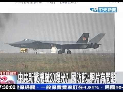 中国のステルス戦闘機らしい殲20の試作型