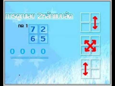 การคูณเลข 2 หลักแบบลัด