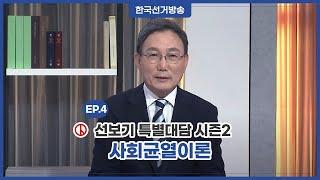 선보기 특별 대담 시즌2 4회
