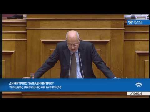 Δ.Παπαδημητρίου (Υπουργός Οικονομίας και Ανάπτυξης)(Προϋπολογισμός 2018) (18/12/2017)