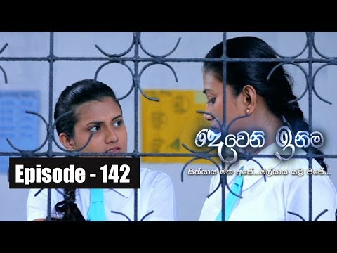 Deweni Inima  | Episode 142 22nd August 2017